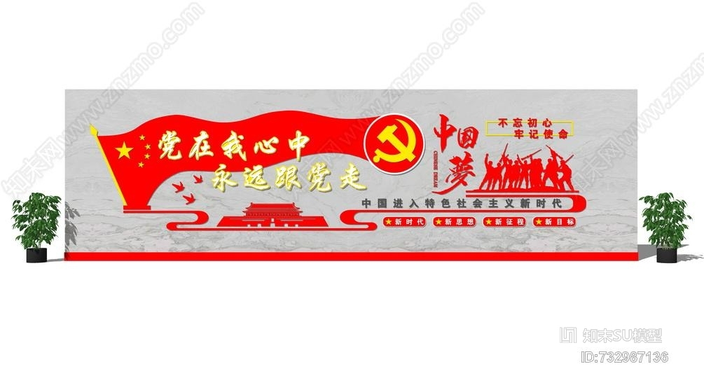 党建文化墙SU模型