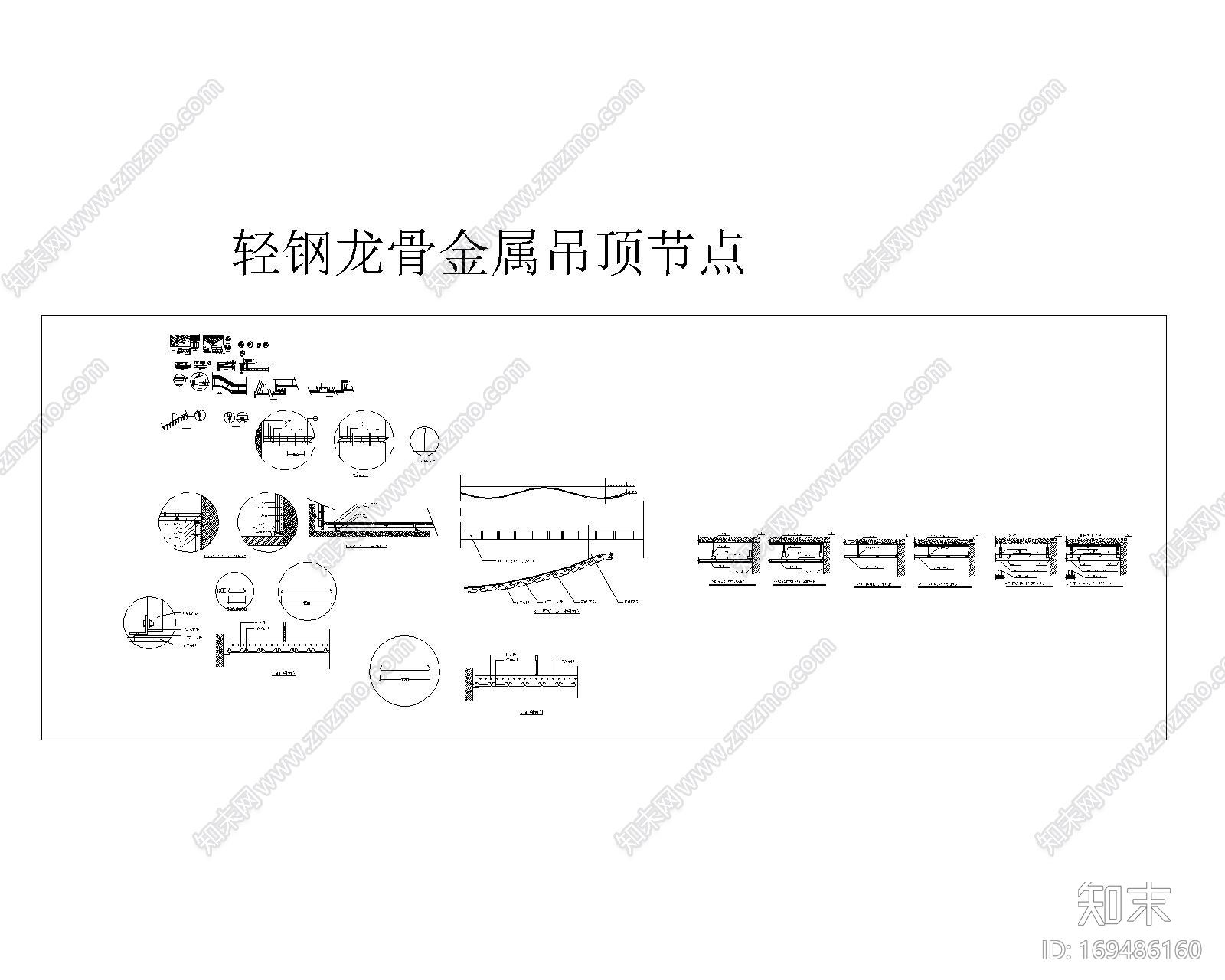 室内天花吊顶节点CAD图集施工图下载【ID:169486160】