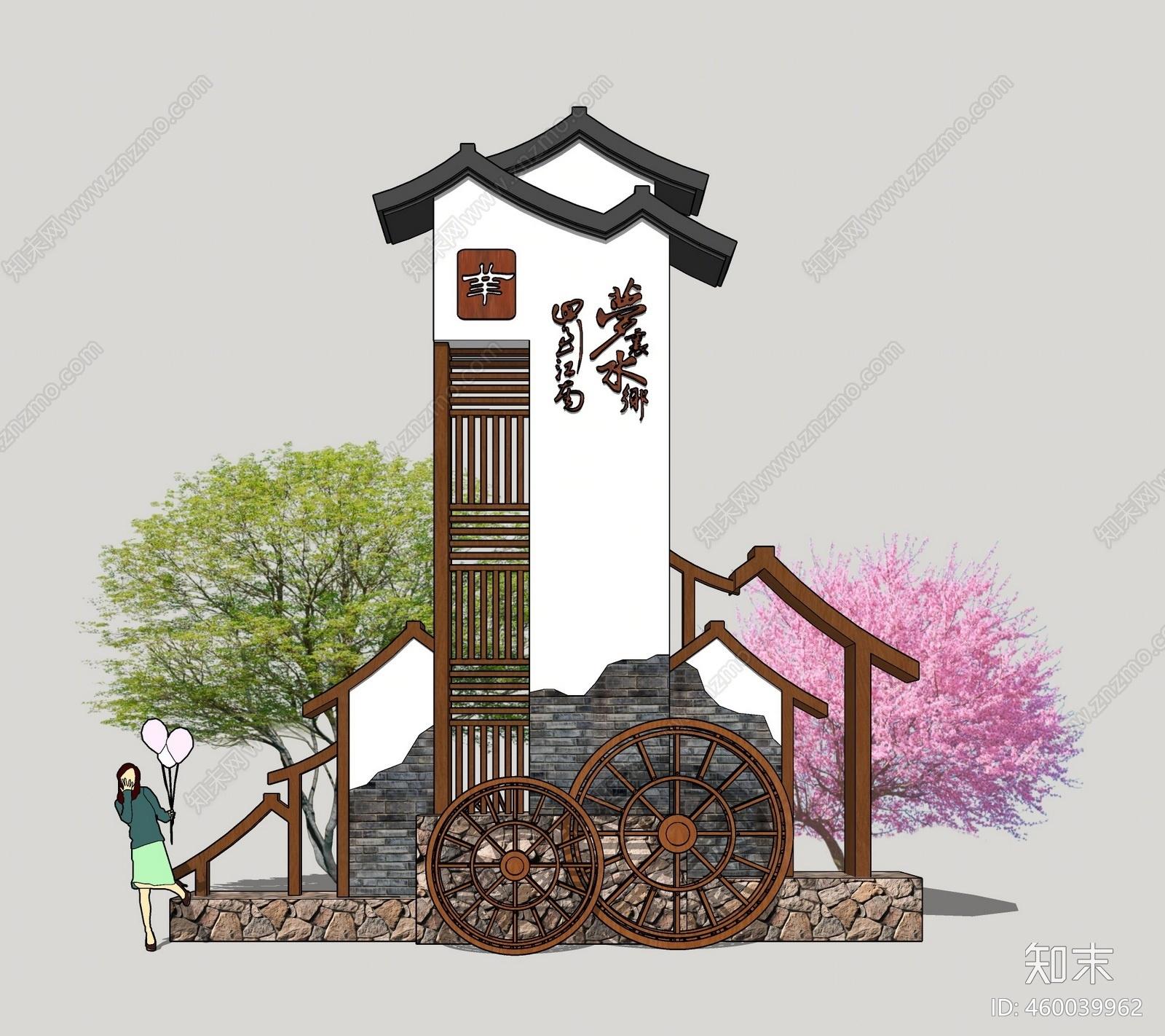 新中式风格村标SU模型下载【ID:460039962】