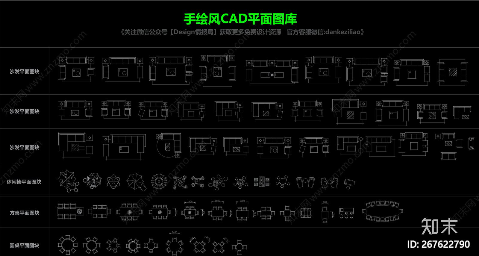 手绘风CAD图库施工图下载【ID:267622790】