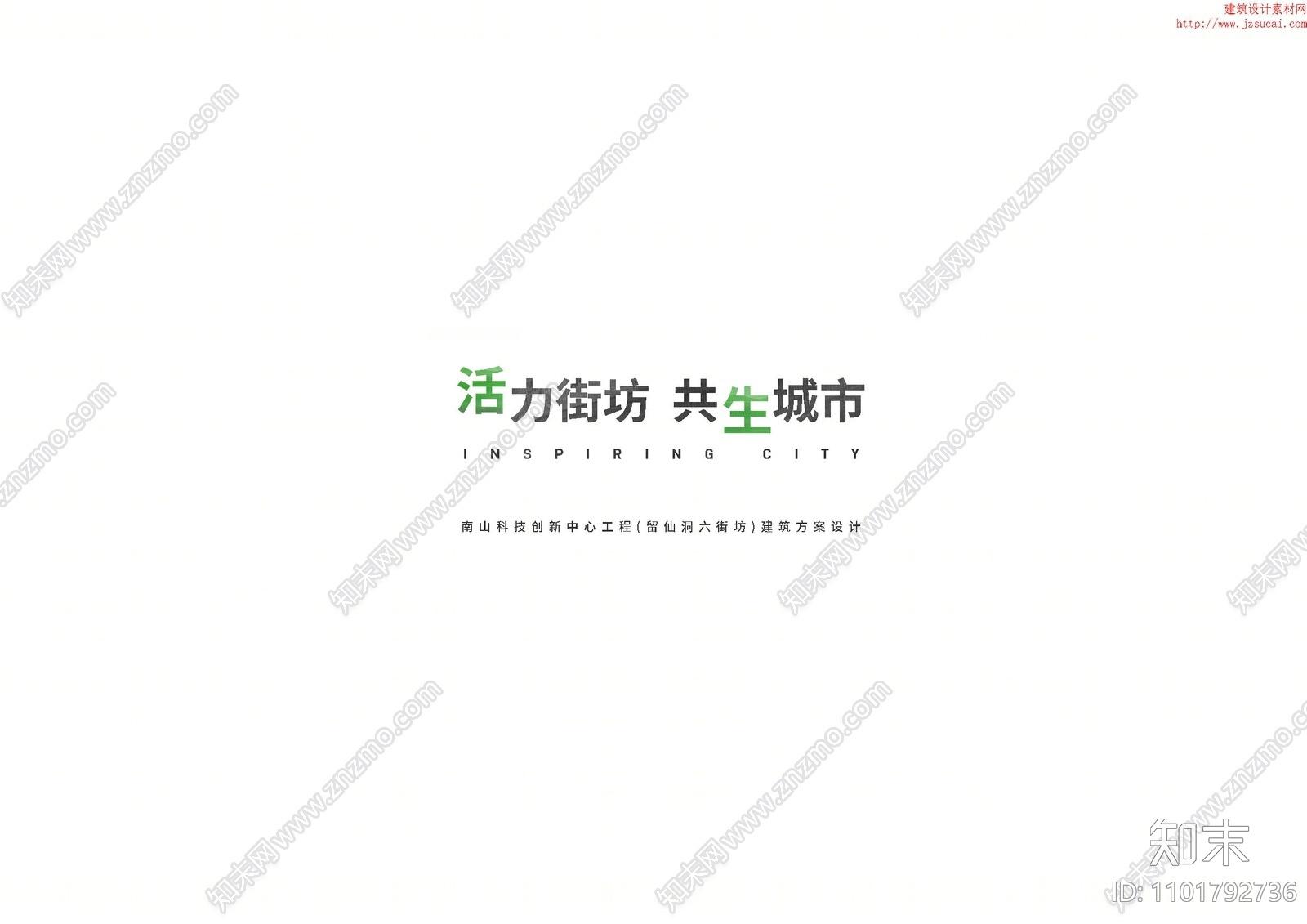 TOD深圳南山科技创新中心方案文本下载【ID:1101792736】