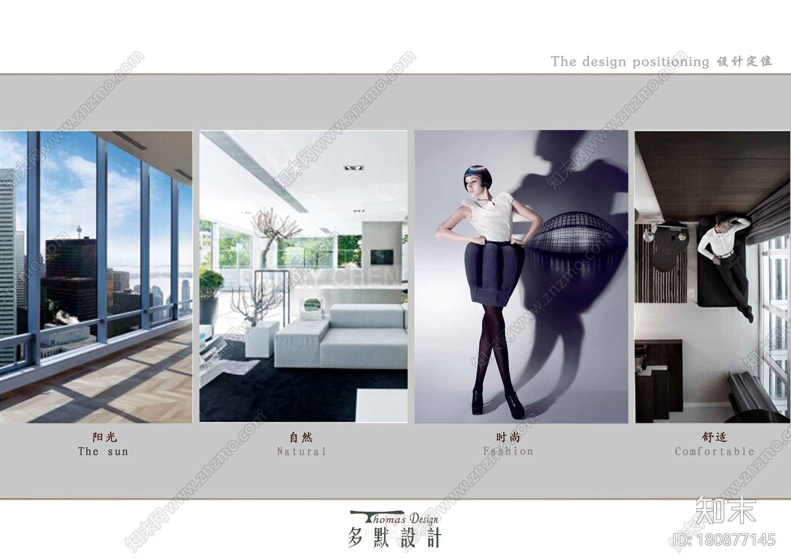 珠海碧水岸二期样板房室内设计深化文本方案文本下载【ID:180877145】