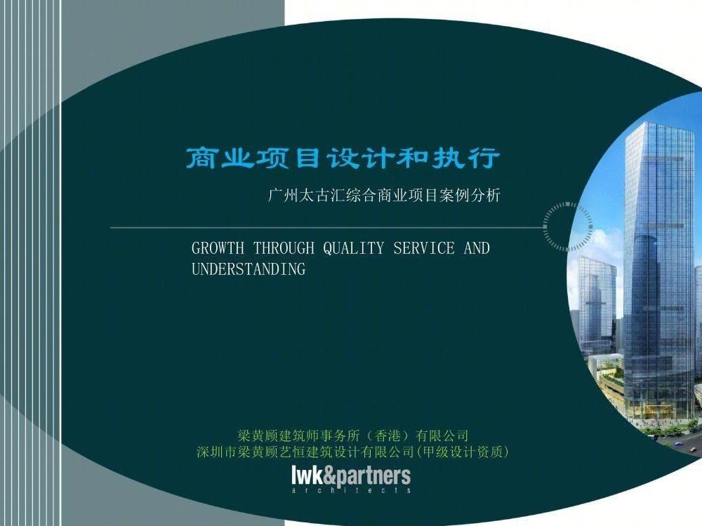 广州太古汇全套CAD深化施工图&官网高清照片商业综合体案例施工图下载【ID:26981712】