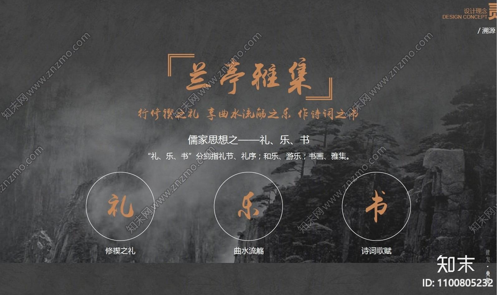 建发央玺景观深化文本方案文本下载【ID:1100805232】