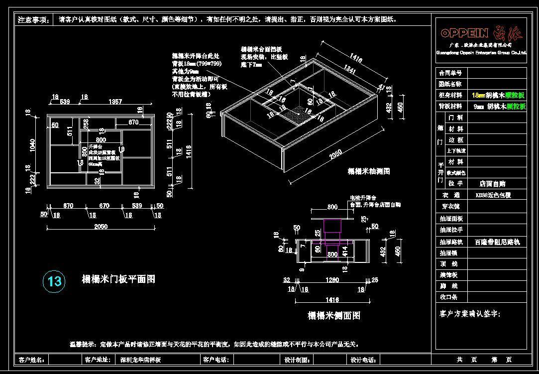 全屋定制榻榻米设计案例图库施工图下载【ID:930460202】