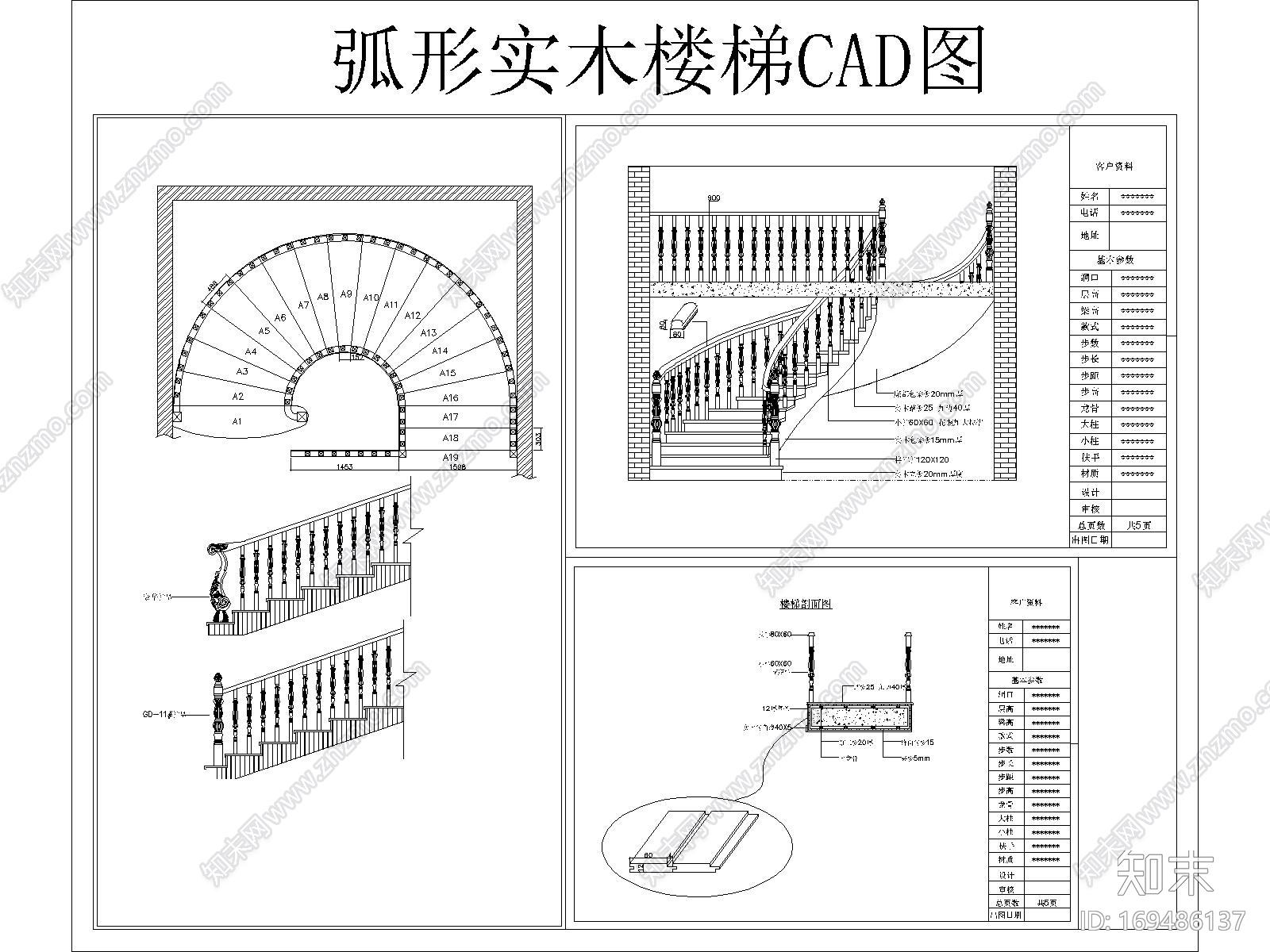 弧形实木楼梯CAD图施工图下载【ID:169486137】