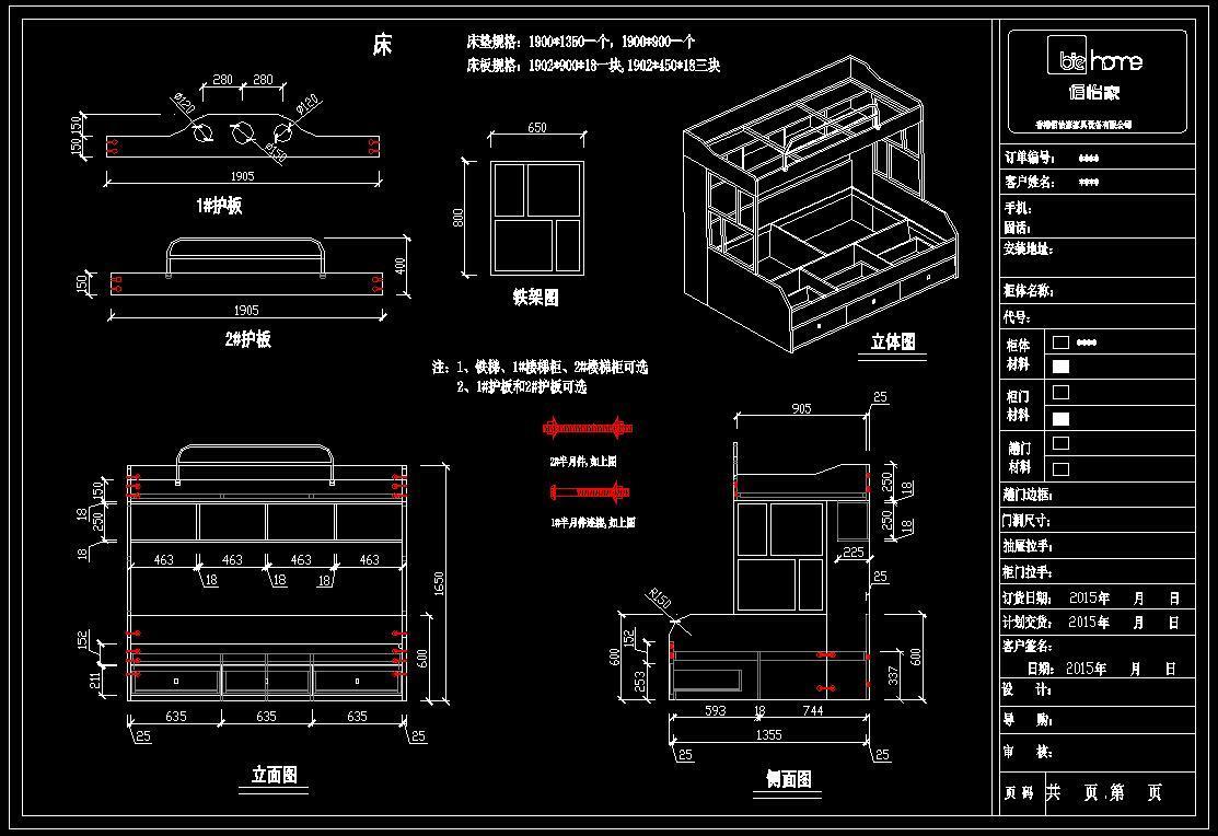 标准儿童高低床施工图下载【ID:930457206】