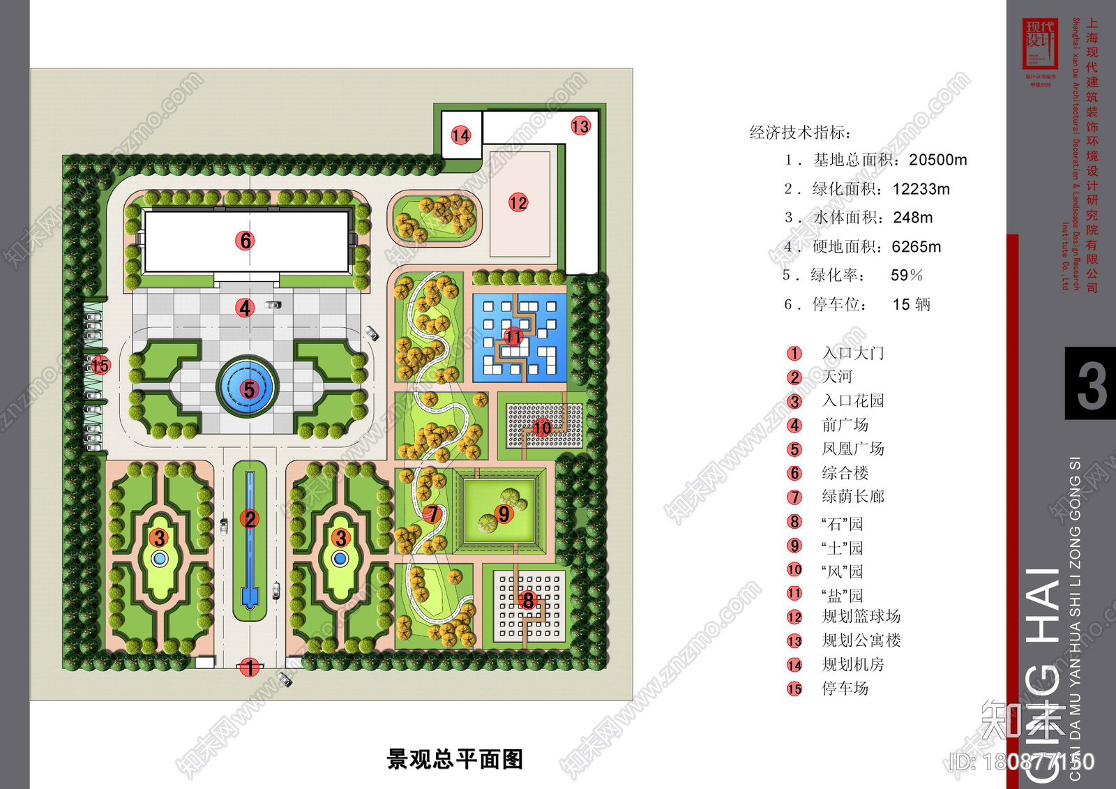 青海柴达木盐湖化工室内方案设计方案文本下载【ID:180877150】