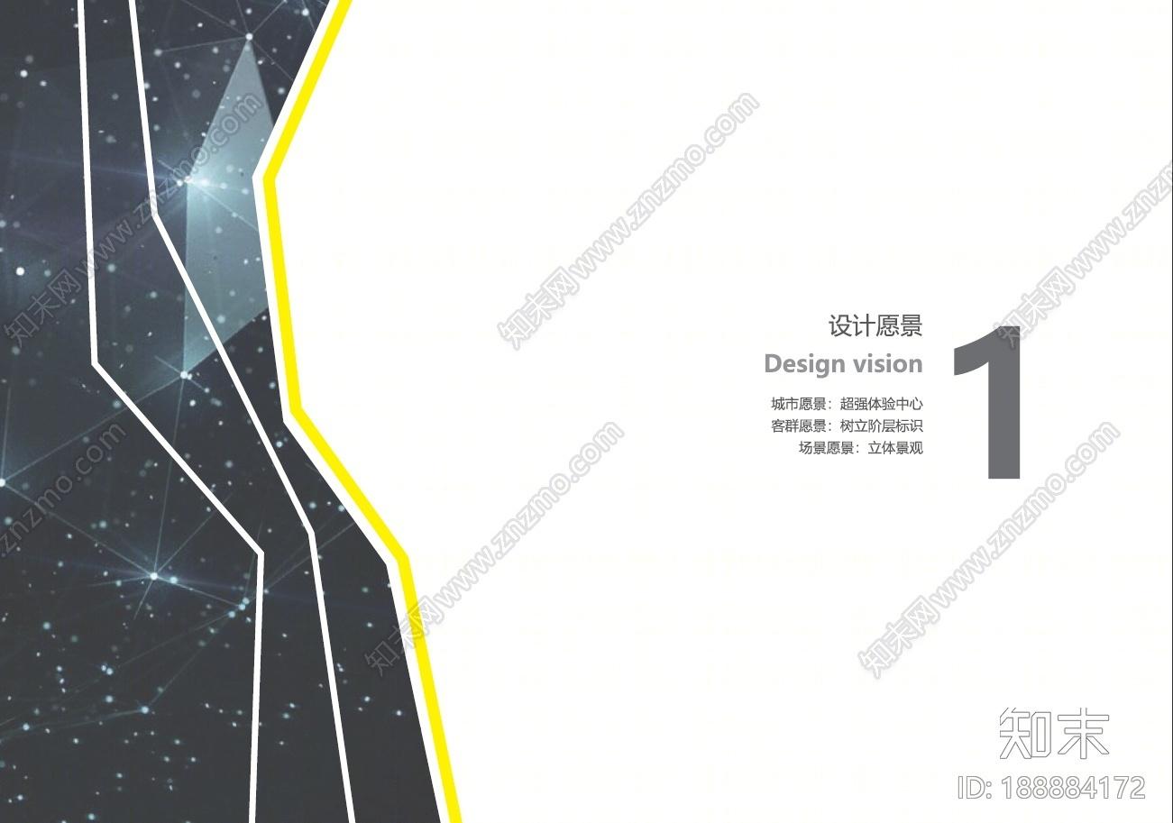 阳光城长沙麓山城新城项目示范区景观方案文本下载【ID:188884172】