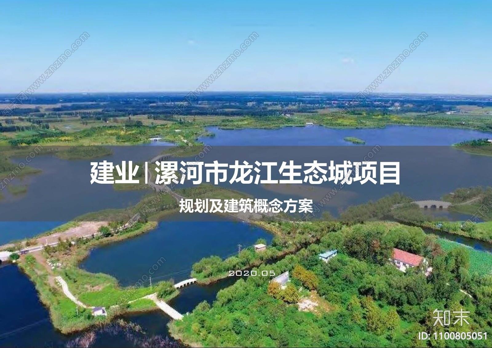 建业漯河市龙江生态城住宅项目投标方案文本下载【ID:1100805051】