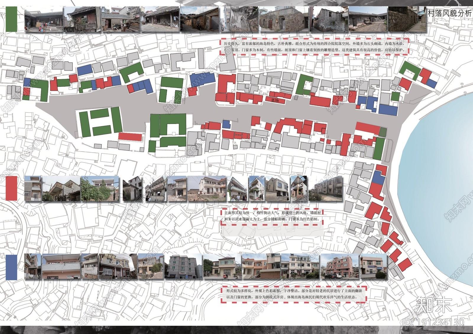 青沙木新街改造方案方案文本下载【ID:191234130】