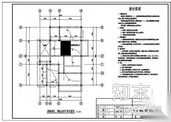 某楼板裂缝修补加固结构设计图施工图下载【ID:166465152】